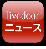 livedoorニュースアイコン