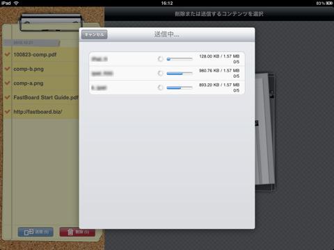 ファイル転送中の画面