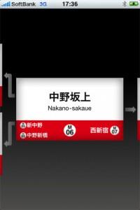 駅名標モード画面