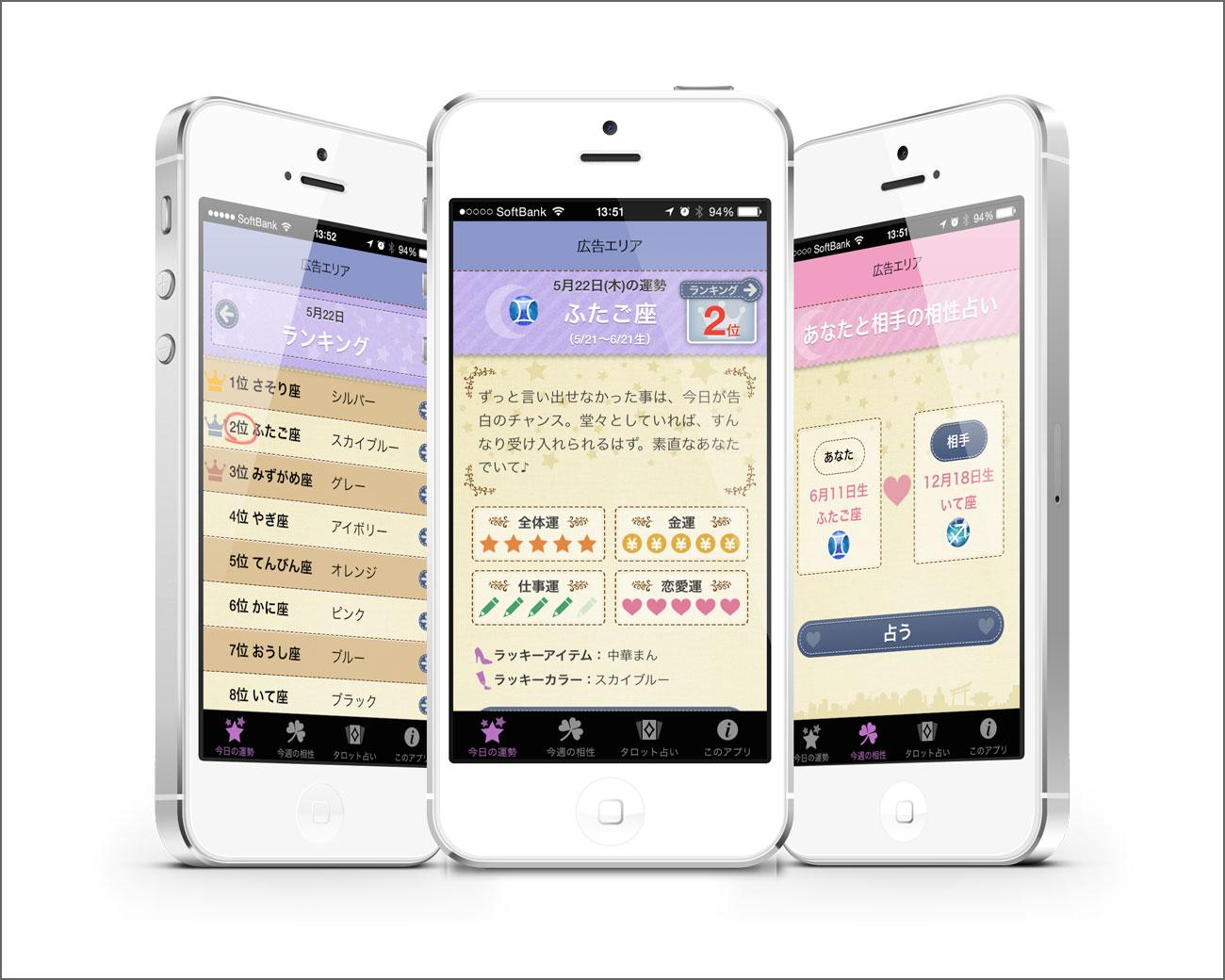 今日の運勢アプリ 主要画面