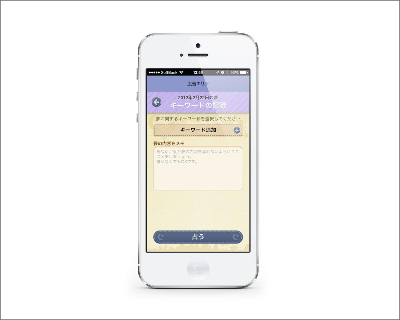 夢うらないアプリ、キーワード記録画面