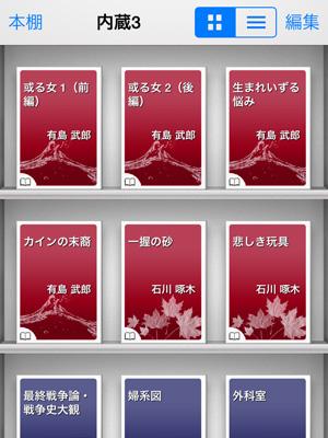 i文庫Sスクリーンショット