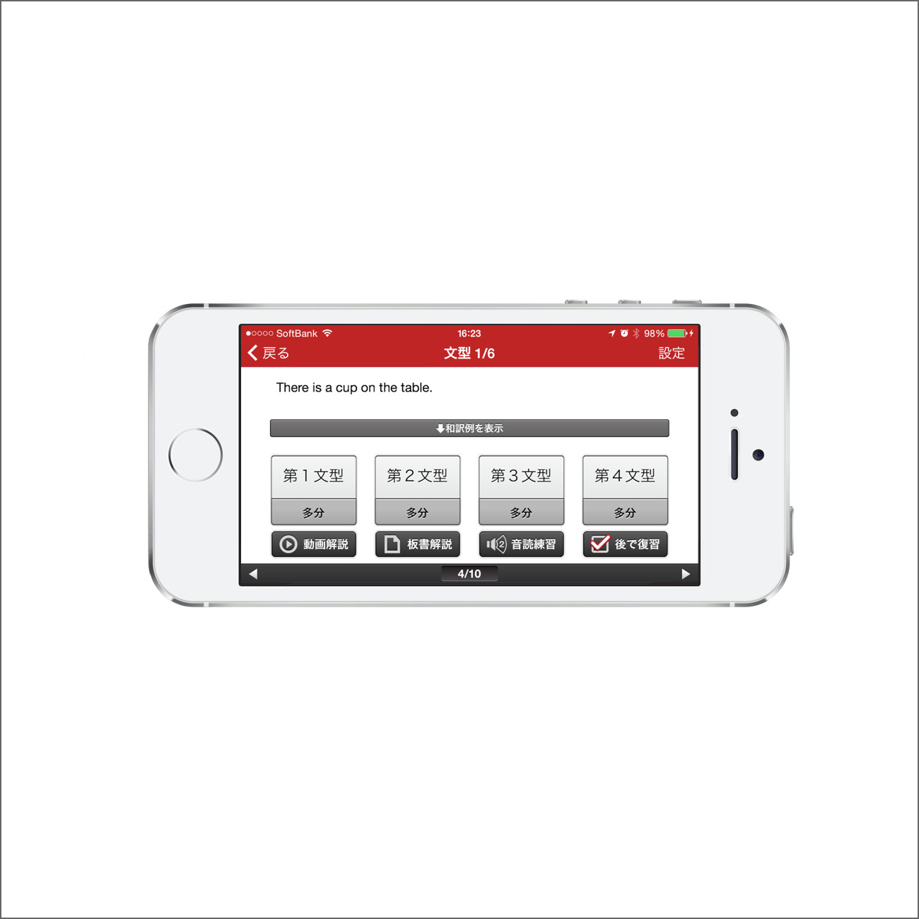 動画英文法2700アプリ iPhone版横画面