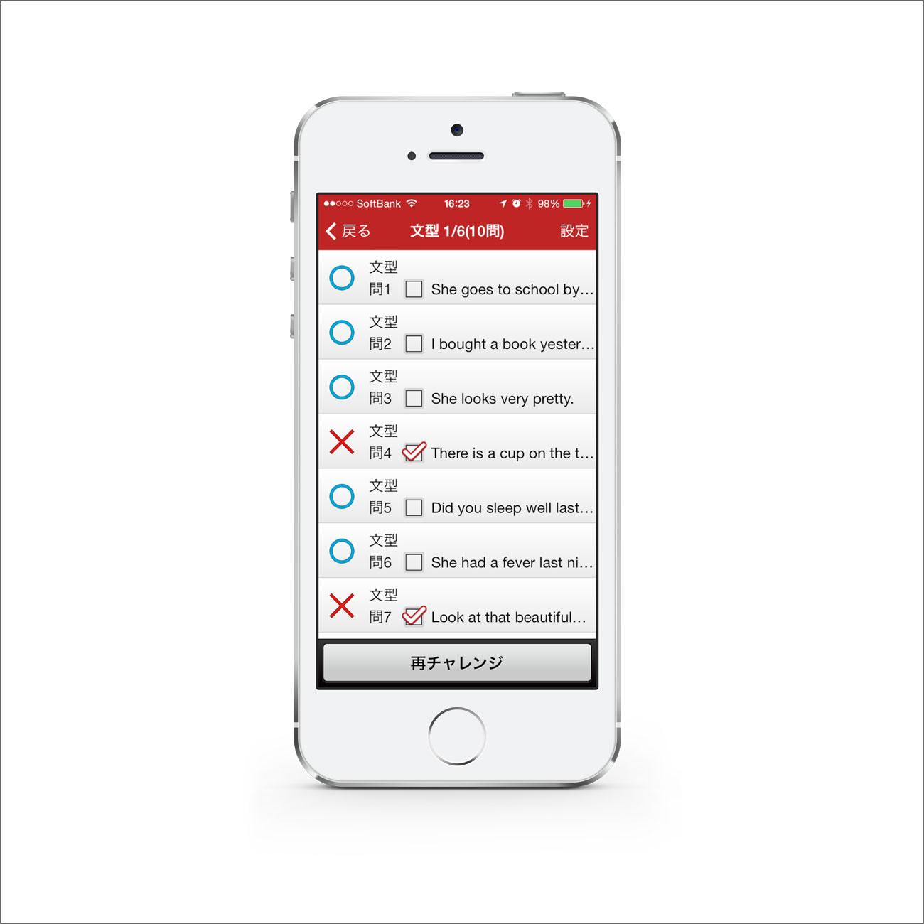 動画英文法2700アプリ iPhone版縦画面