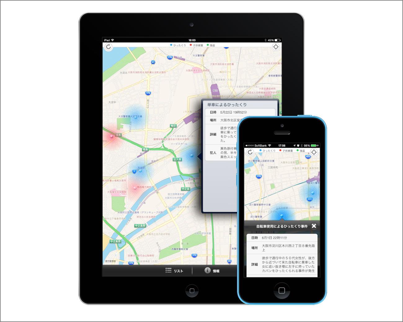 iPhone/iPad両対応のiOSユニバーサルアプリ、防犯マップ