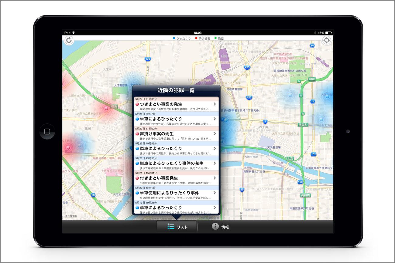 防犯マップアプリ、iPadでの表示