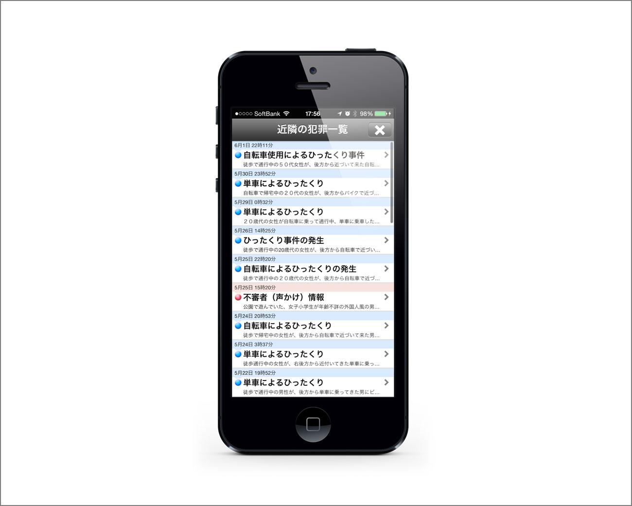 防犯マップアプリ、iPhoneでの表示