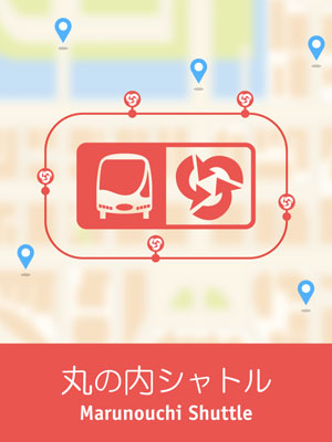 丸の内シャトルバス 起動画面