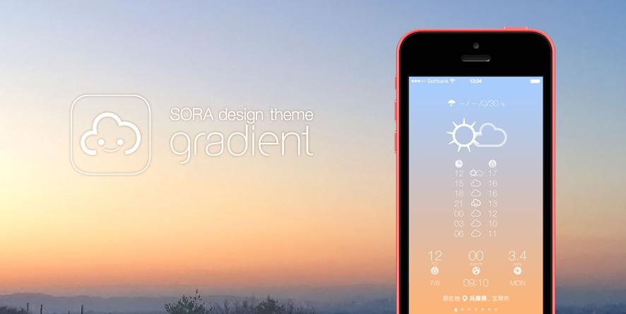 デザインテーマ:gradient