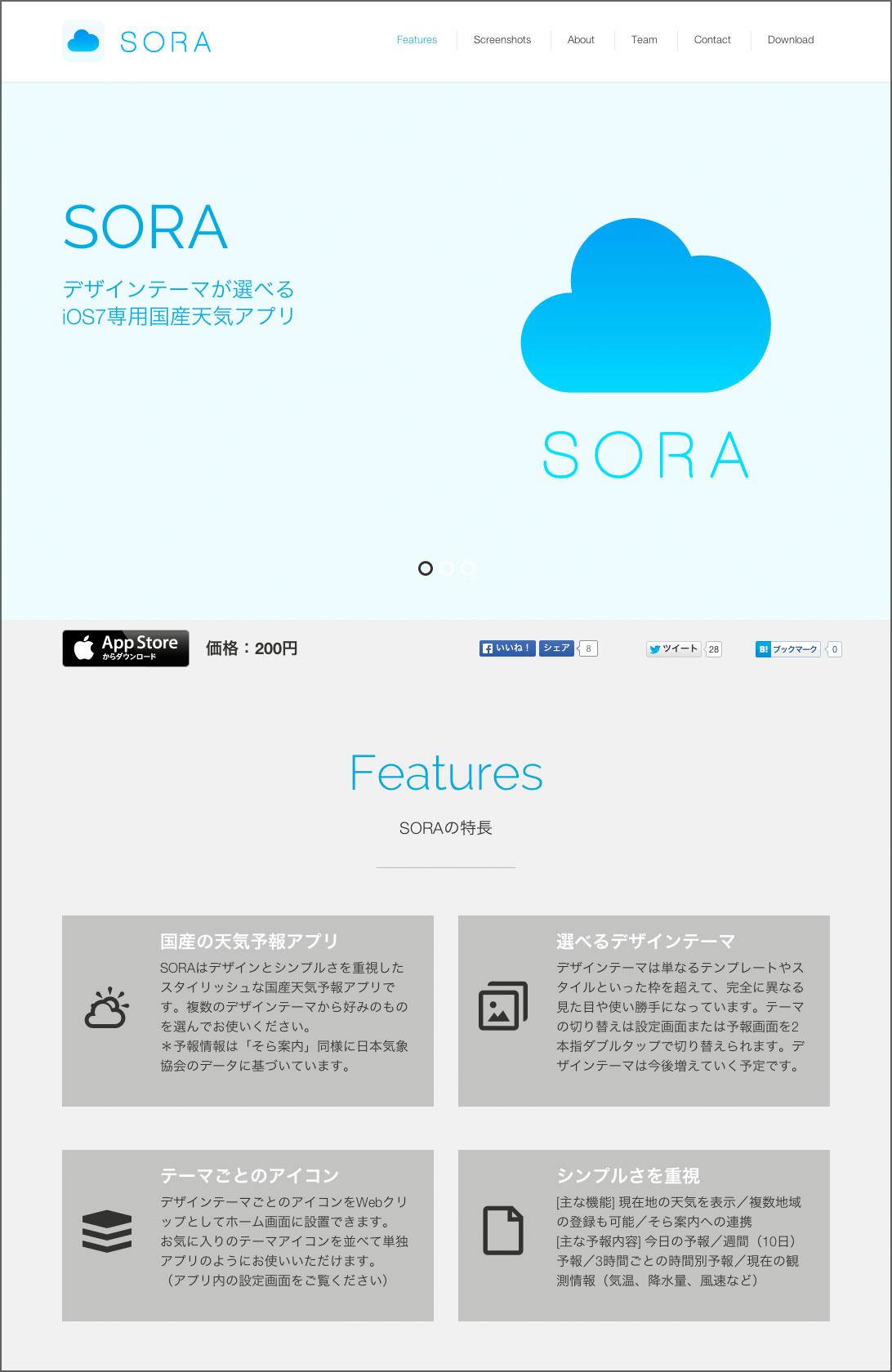 SORAアプリ プロモーションサイト