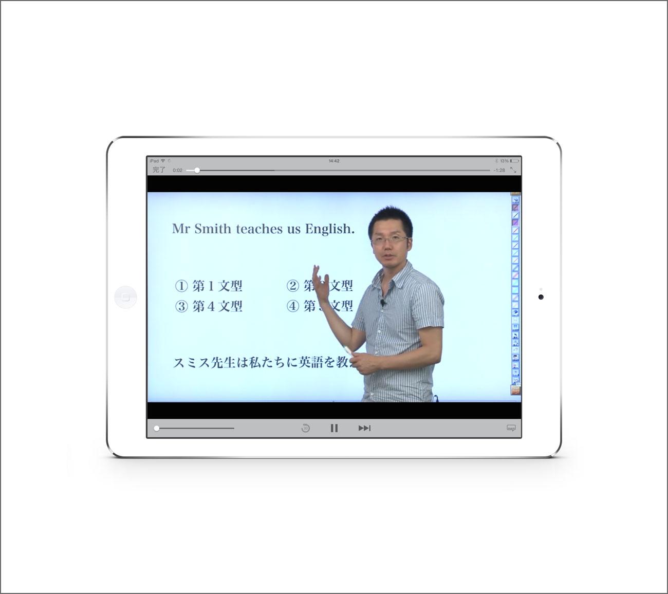 動画英文法2700 動画受講画面