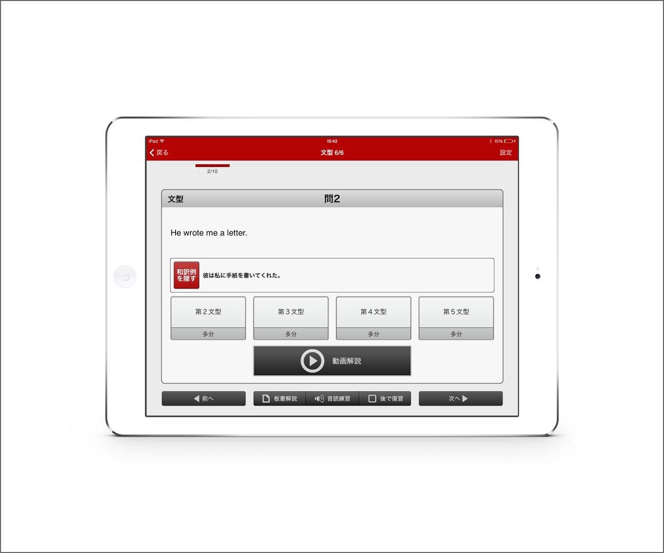 動画英文法2700 iPad版横画面表示