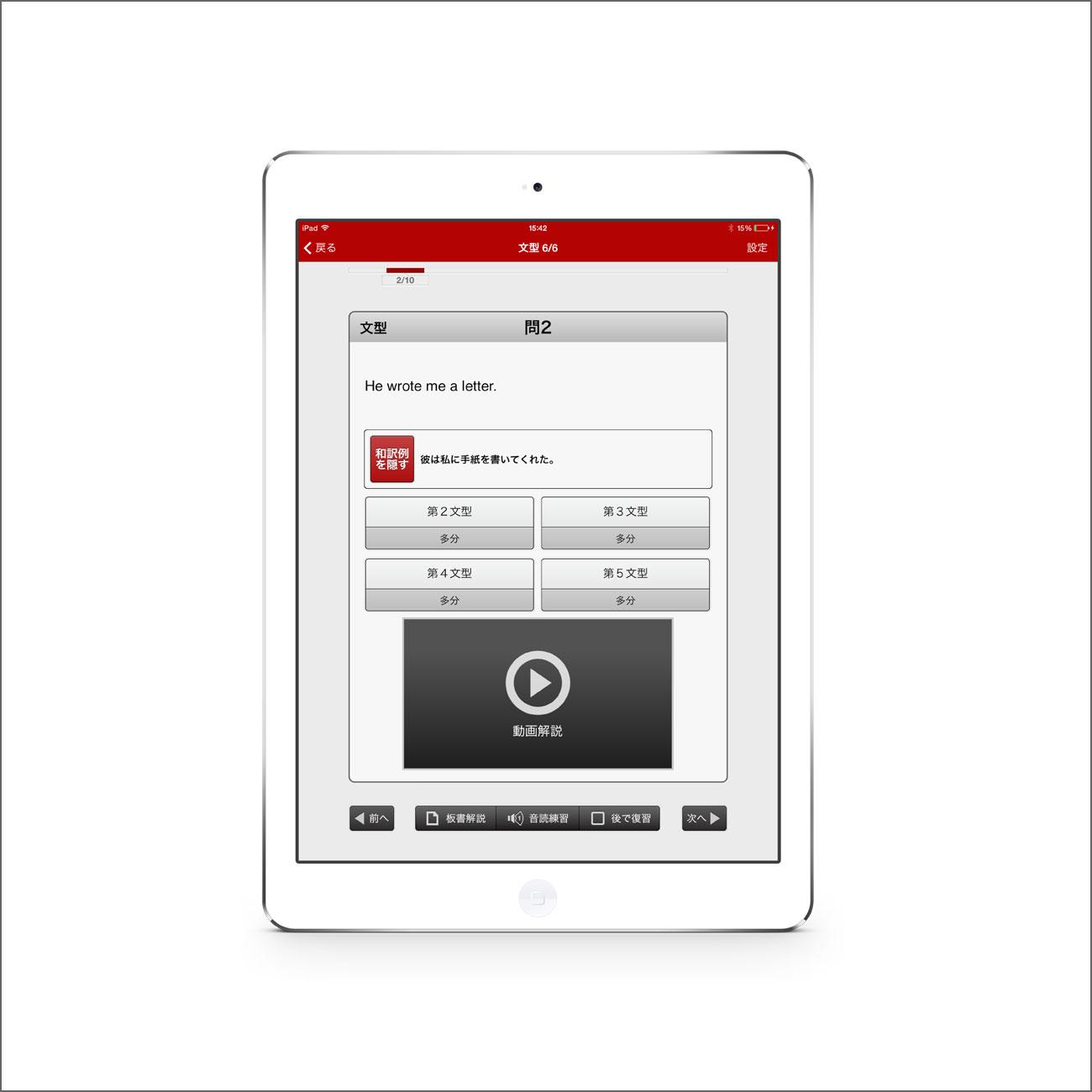 動画英文法2700 iPad版縦画面表示