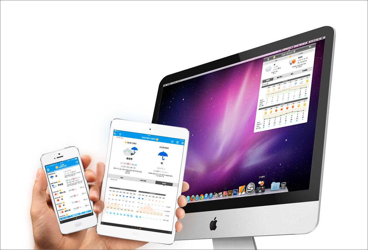 iOS/Mac版アプリ「そら案内」のイメージ写真
