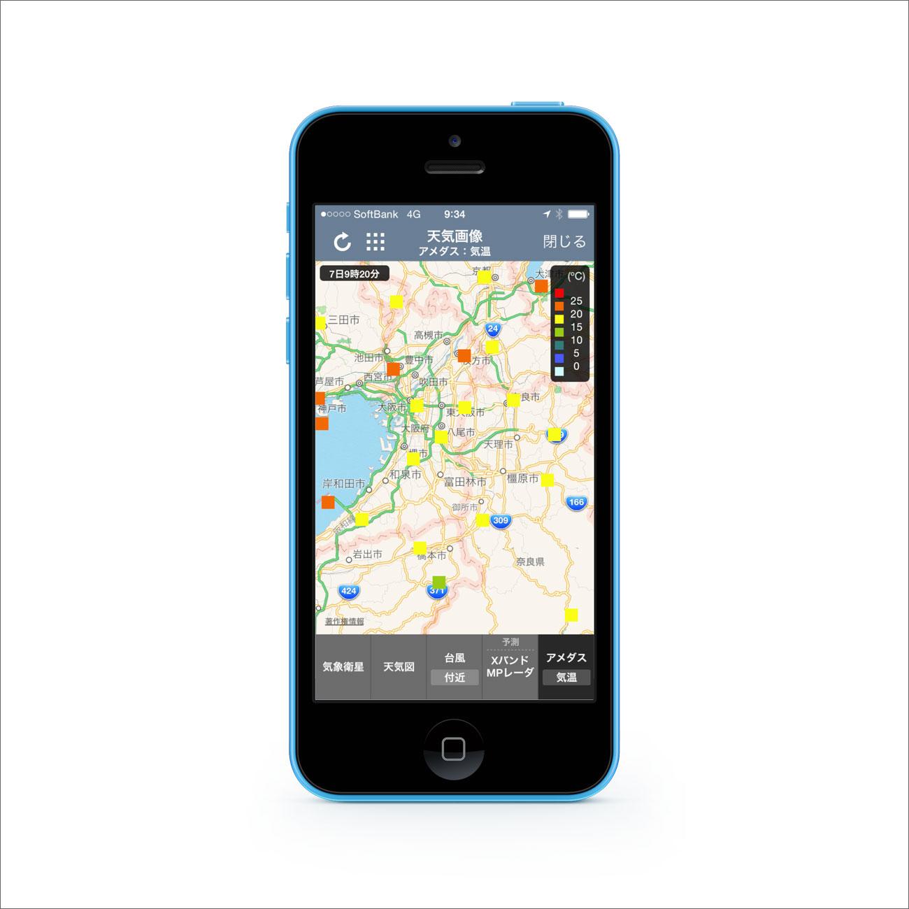 iOS用お天気アプリ「そら案内」アメダス天気情報画面