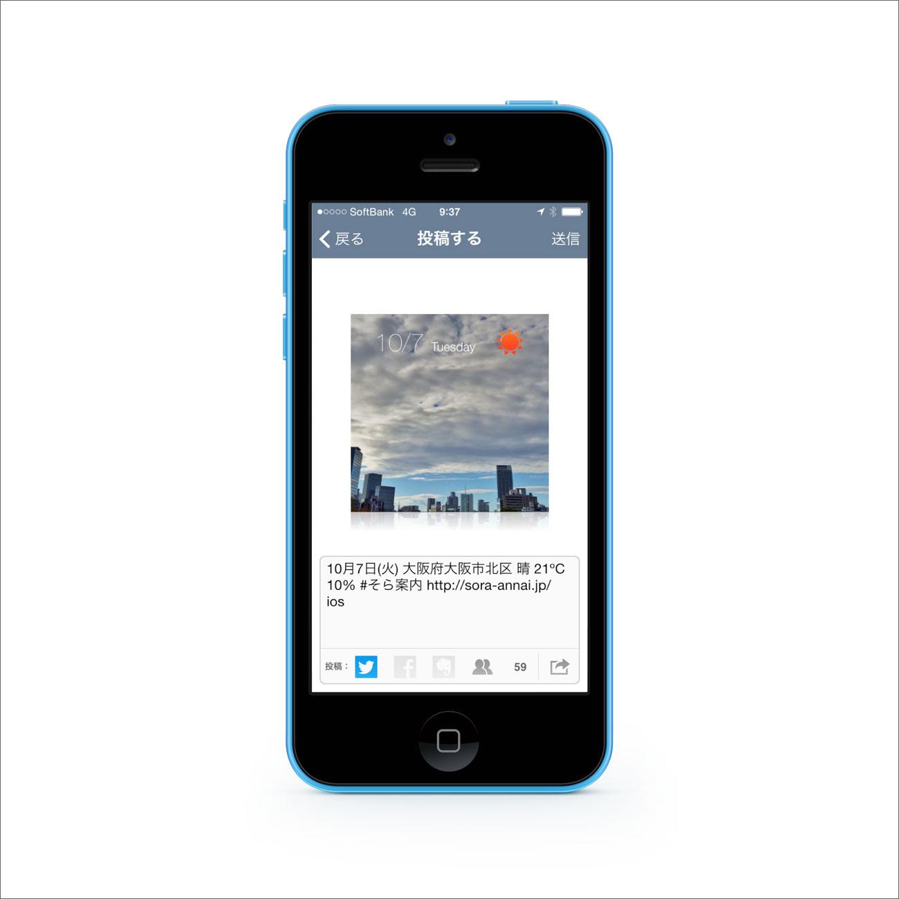 iOS用お天気アプリ「そら案内」写真投稿画面